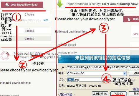 网盘filepost.com下载图示