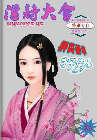 MM公寓淫诗大会Vol.001